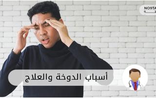أسباب الدوخة والعلاج