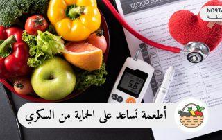 10 أطعمة تساعد على الحماية من السكري