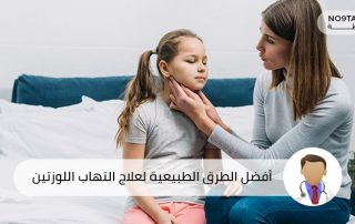 أفضل الطرق الطبيعية لعلاج التهاب اللوزتين