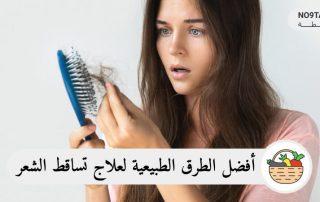 أفضل الطرق الطبيعية لعلاج تساقط الشعر