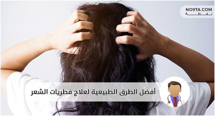 أفضل الطرق الطبيعية لعلاج فطريات الشعر