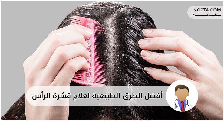أفضل الطرق الطبيعية لعلاج قشرة الرأس