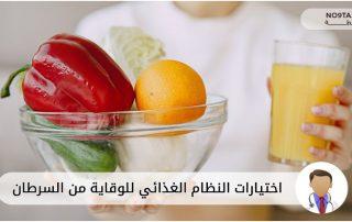 اختيارات النظام الغذائي للوقاية من السرطان
