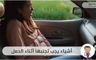اشياء يجب تجنبها بعض الحمل عند المراة