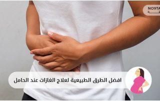 افضل الطرق الطبيعية لعلاج الغازات عند الحامل
