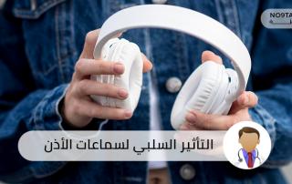 التأثير السلبي لسماعات الأذن