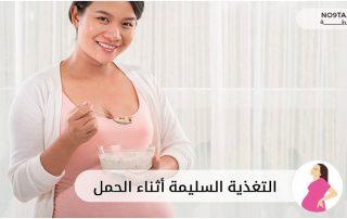 التغذية السليمة أثناء الحمل