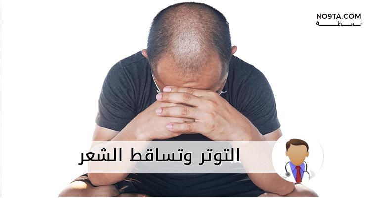 التوتر وتساقط الشعر