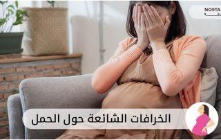 الخرافات الشائعة حول الحمل