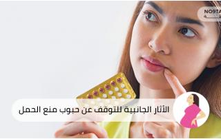 بعض الأثار الجانبية للتوقف عن حبوب منع الحمل