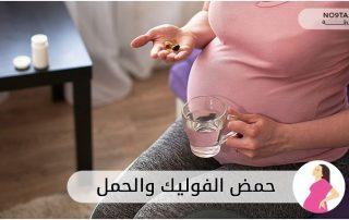 حمض الفوليك والحمل