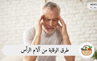 طرق الوقاية من آلام الرأس