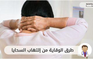 طرق الوقاية من إلتهاب السحايا