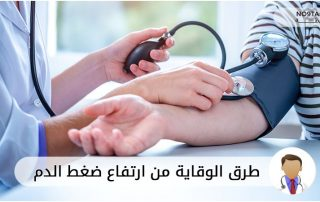 طرق الوقاية من ارتفاع ضغط الدم