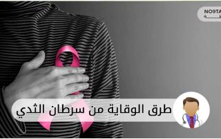 طرق-الوقاية-من-سرطان-الثدي