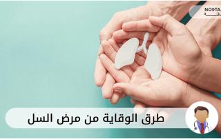 طرق الوقاية من مرض السل