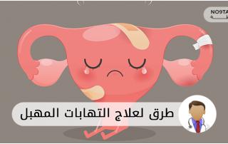 طرق طبيعة لعلاج التهابات المهبل