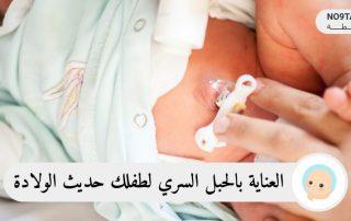 كيفية العناية بالحبل السري لطفلكِ حديث الولادة