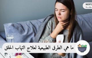 ما هي الطرق الطبيعية لعلاج التهاب الحلق