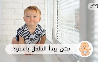متى يبدأ الطفل بالحبو؟