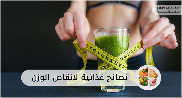 نصائح-غذائية-لانقاص-الوزن