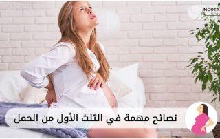 نصائح مهمة في الثلث الأول من الحمل