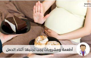 هده أطعمة ومشروبات يجب تجنبها أثناء الحمل