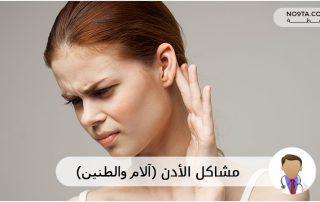 آلام الأذن والطنين