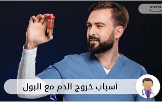 أسباب خروج الدم مع البول - البيلة الدموية