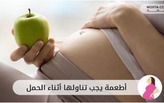 أطعمة يجب تناولها أثناء الحمل