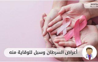 أعراض السرطان وسبل للوقاية منه