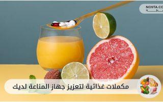 أفضل المكملات الغذائية لتعزيز جهاز المناعة