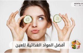 أفضل المواد الغذائية للعين