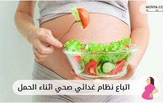 اتباع نظام غدائي صحي اثناء الحمل