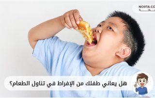 الأكل بشراهة عند الأطفال الأسباب والمخاطر