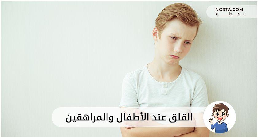 القلق عند الأطفال والمراهقين