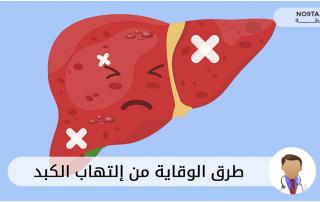 طرق الوقاية من إلتهاب الكبد