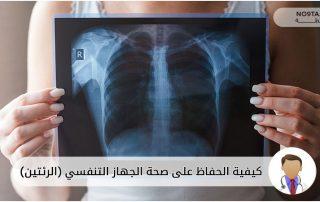 كيفية الحفاظ على صحة الجهاز التنفسي(الرئتين)
