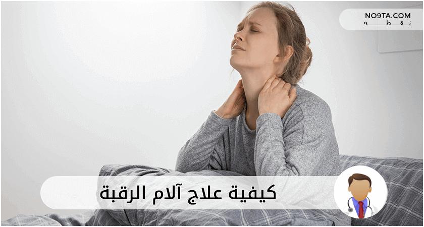 كيفية علاج آلام الرقبة