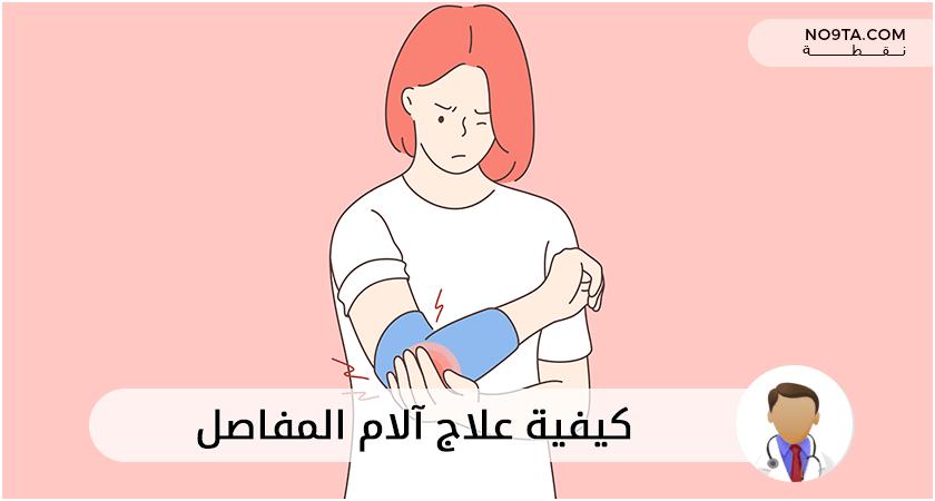 كيفية علاج آلام المفاصل
