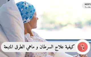كيفية علاج السرطان و ماهي الطرق المتبعة