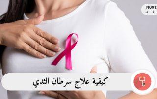 كيفية علاج سرطان الثدي