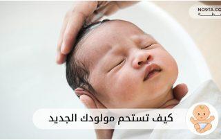 كيف تستحم مولودك الجديد
