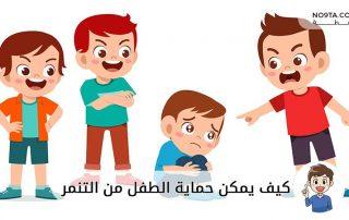 كيف يمكن حماية الطفل من التنمر