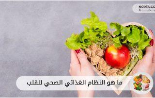 ما هو النظام الغذائي الصحي للقلب