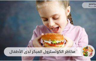مخاطر الكولسترول المبكر لدى الأطفال