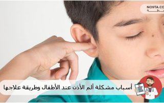 أسباب مشكلة ألم الأذن عند الأطفال وطريقة علاجها