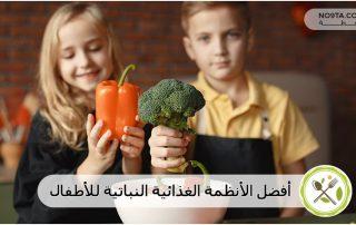 أفضل الأنظمة الغذائية النباتية للأطفال