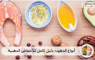 أنواع الدهون-دليل كامل للأحماض الدهنية