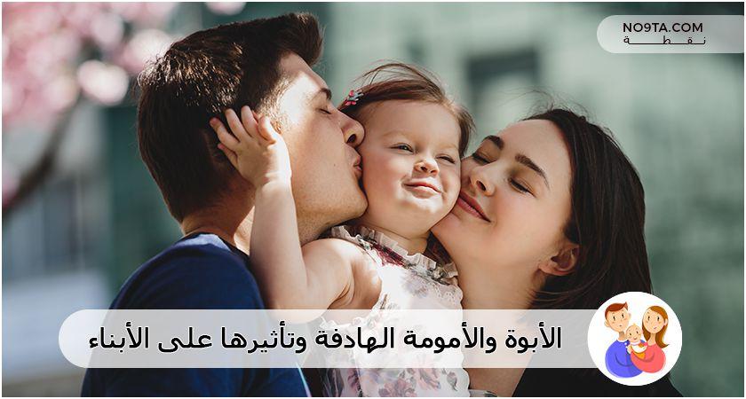 الأبوة والأمومة الهادفة وتأثيرها على الأبناء